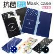 マスクケース マスクポーチ 抗菌 おしゃれ かわいい 日本製 マスク