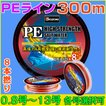 PEライン 300m【0.8~13号】8編 5色 0.8号/1号/1.5号/2...
