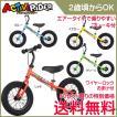 自転車 アクティブライダー 野中製作所 乗用 ワールド バランスバイク 足けり自転車 遊具 おもちゃ toys ギフト シンプル 誕生日プレゼント 安心 安全