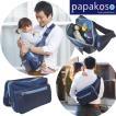 papakoso パパコソ bag 思いやりモデル ネイビー×ブルー パパ&ママ140人と考えた 理想のパパバッグ パパ活 出産祝い