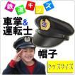 鉄道キッズ 車掌 運転士帽 なりきり帽子 鉄道 グッズ 新幹線 子ども 子供用 帽子 キャップ イベント 機関車