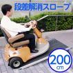 【送料無料】車椅子用スロープ ステップレス・ランパー[200cm / 2m]  段差解消スロープ 屋外用 電動車椅子対応 スクーター対応 バリアフリー 簡易 階段 段差