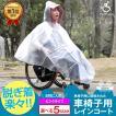 売上実績3万枚 楽天売上No.1車椅子レインコート 女性に大人気 車椅子の雨の日対策 ピンクピロレーシング車椅子レインコート 雨ポンチョ 雨具 雨合羽