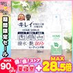 【お試し用】 水回り 超撥水 コーティング剤 ホームシ...