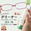 メガネ 眼鏡 レンズ コーティング/クリーナー プロ仕...