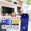 住まいのイオンコーティング剤 PANDORA 200ml 日本製 超撥水+驚艶 防汚コーティング メンテナンス剤 スプレーしてさっと拭くだけ、大掃除 油汚れ  DIY