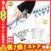 メガネ 眼鏡 レンズ UV 紫外線吸収 コーティング/クリーナー剤 30ml   クロス付き UVケア UVカット 紫外線カット キズ 指紋 艶 超撥水 撥水 めがね