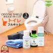 トイレ ガラスコーティング フルキット CRYSTAL SHIELD | 3年耐久 プロ仕様 日本製 コーティング お手入れ 洗剤 水回り 水まわり 超撥水 便器 便器コーティング