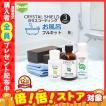 お風呂 ガラスコーティング フルキット CRYSTAL SHIELD | 3年耐久 プロ仕様 日本製 水回り 水まわり 超撥水 コーティング 浴槽 ユニットバス バスタブ 風呂釜