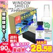 WINDOW SHIELD+メンテナンスフルセット 住居用 窓ガラスフッ素コーティング 30ml 日本製 掃除 コーティング ガスコーティング プロ仕様 鏡 お風呂 洗面台
