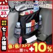 保冷保温 シートバッグ ポケットバッグ 収納 車のシートに楽々取付け ティッシュカバー 保冷バッグ カーシートバッグ ドリンクホルダー