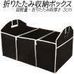 トランク収納ボックス 3ポケット ブラック/黒 折りたたみ トランク マルチボックス トランク収納ボックス