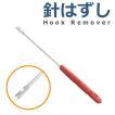 針はずし 小型 軽量 細身タイプ はりはずし フックリムーバー 釣り フィッシング FISHING ルアー 餌釣り 淡水 海水 便利