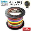 PEライン 1000m 高強度PE マルチカラー   0.4号 0.6号 0.8号 1号 1.5号 2号 2.5号 3号 4号 5号 6号 7号 8号 9号 10号 各号 各ポンド 日本製原料 国産 原料 強力