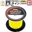 PEライン 500m 高強度PE イエロー/黄色   マルチコーティング 0.4号 0.6号 0.8号 1号 1.5号 2号 2.5号 3号 4号 5号 6号 7号 8号 9号 10号 各号 各ポンド