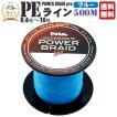 PEライン 500m 高強度PE ブルー/青色   0.4号 0.6号 0.8号 1号 1.5号 2号 2.5号 3号 4号 5号 6号 7号 8号 9号 10号 各号 各ポンド 日本製原料 国産 原料 強力