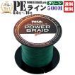 PEライン 500m 高強度PE グリーン   0.4号 0.6号 0.8号 1号 1.5号 2号 2.5号 3号 4号 5号 6号 7号 8号 9号 10号 各号 各ポンド 日本製原料 国産 原料 強力