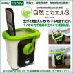 家庭用生ゴミ処理機「自然にカエルS」基本セット