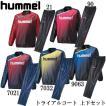 トライアルコート 上下セット【hummel】ヒュンメル ● サッカー ウェア ウィンドブレーカーシャツ 18SS (HAW4174/HAW5174)