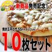 ピザ B級グルメ 送料無料 五平ピザ SSサイズ(12cm) 10枚入りセット