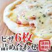 ピザ ミニ ミニピザ 28種類からミニピザが選べる6枚詰め合わせセットで送料無料  ピザ 冷凍