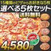 送料無料!お好きな本格ピザをチョイス。