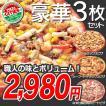 【全国送料無料】★豪華お試し3枚セットピザ(Bセット)