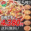 【全国送料無料】★人気お試し5枚セットピザ(Cセット)
