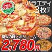 ★バラエティ3枚セットピザ★なんと10%お得!