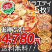 ★バラエティ5枚セットピザ★なんと10%お得!