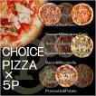 ピザ 冷凍 選べるPIZZA×5枚セット 最高級小麦粉 カプート社 サッコロッソ使用