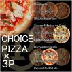 ピザ 冷凍 選べるPIZZA×3枚セット 最高級小麦粉 カプート社 サッコロッソ使用 NEW OPEN
