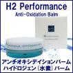 H2パフォーマンス アンチオキシデイションバーム 8g 「H2 Performance」 ハイドロジェンバーム 水素バーム
