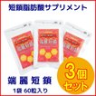 端麗短鎖 60粒 3個セット 初回購入限定20%OFF 「短鎖脂肪酸・エクオール配合サプリメント」