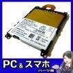 SONY XPERIA Z1 内蔵互換バッテリー SO-01F SOL23 LIS1525ERPC メール便なら送料無料