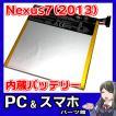 Asus Nexus7(2013) タブレット 内蔵互換バッテリー C11P1303 Google ME571 ME571K ME571KL メール便なら送料無料