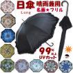 日傘 晴雨兼用 ジャンプ式 フリル ブラック long( 長傘 uvカット uv加工 遮熱 遮光 約100% 黒 完全遮光 傘 長日傘 おしゃれ かわいい レディース おしゃれ かわ