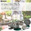 スタンレー 02479-004 ベースキャンプクックセット シルバー 日本正規品 STANLEY 旧ロゴ ギフト アウトドア