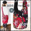 和柄【黒】ショルダーバッグ日本土産着物梅菊花伝統模様テキスタイル布袋大人かわいい着物柄はんなり可愛い花鳥風月