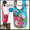 和柄【青・つゆくさ色】ショルダーバッグ激安日本土産着物花模様テキスタイル布袋大人はんなり可愛い花鳥風月