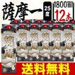 送料無料  若松酒造 薩摩一 本格芋焼酎 25度 1.8Lパック 1800ml ×12