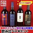 ホワイトデー ワインセット 赤ワイン 送料無料   魅惑のスペイン 地中海沿岸産地の赤ワイン 4本セット