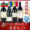 ワインセット 赤ワイン 送料無料   今、飲んでおきたい!!話題の東欧のワイン ハンガリー・ブルガリア・ルーマニア 赤ワイン飲み比べ 4本セット
