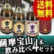 焼酎セット 送料無料 薩摩宝山を飲み比べる! 焼酎・梅酒 飲み比べ 4本セット