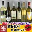 ワインセット 白ワイン 送料無料    産地で飲み比べ イタリア 白ワイン 6本セット