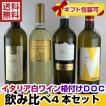 ワインセット 白ワイン 送料無料  イタリアワイン 格付けDOC 飲み比べ4本セット