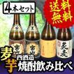 お中元 焼酎セット 送料無料 西酒造 宝山シリーズの芋焼酎・麦焼酎 飲み比べ 4本セット