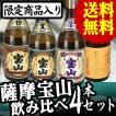 焼酎セット 送料無料 売り切れ御免 限定商品も入った「薩摩宝山」芋焼酎 飲み比べ 4本セット