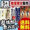 焼酎セット 送料無料 九州の蔵元 むぎ焼酎 1.8L 紙パック 飲み比べ 6本セット 麦焼酎