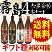 霧島 飲み比べセット 赤・黒・白・茜の4種類の霧島セット 芋焼酎   焼酎セット 送料無料 ギフト プレゼント